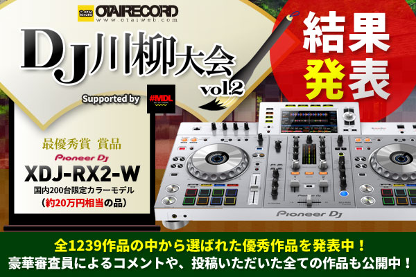 DJ川柳大会 supported by #MDL