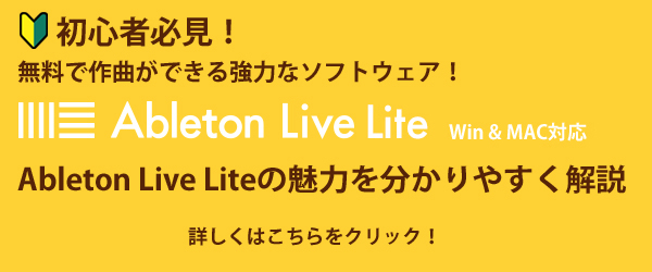 Ableton Live Lite解説