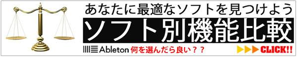 Ableton Live 製品別機能紹介ページ