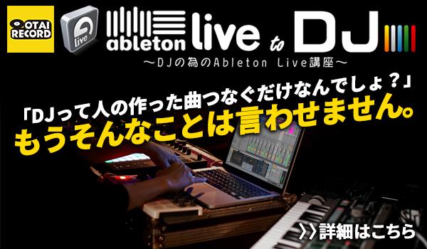 ableton live でDJをしてみよう。