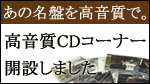 高音質cdコーナー