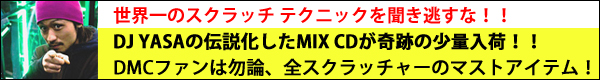 MIX CD YASA DMC スクラッチ