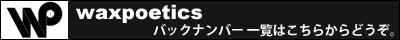 雑誌 waxpoetics japanのバックナンバー