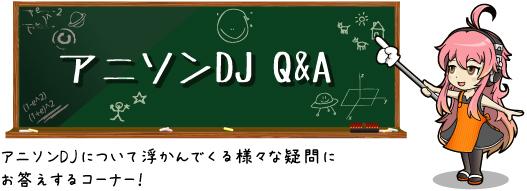 アニソンDJ Q&A