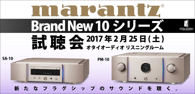 Marantz Brand New 10シリーズ試聴会