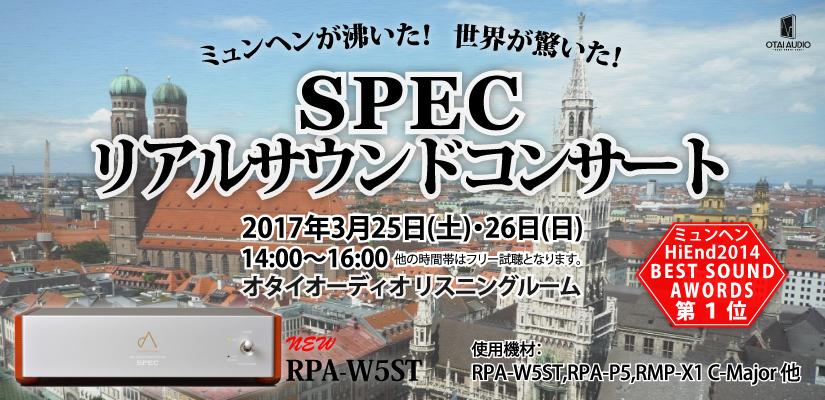 SPEC リアルサウンドコンサート