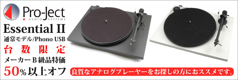Pro-ject Essential II特価