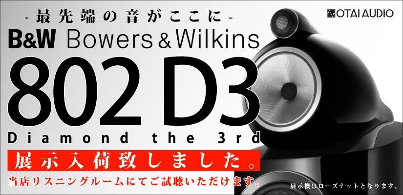 B&W 802 D3 ����