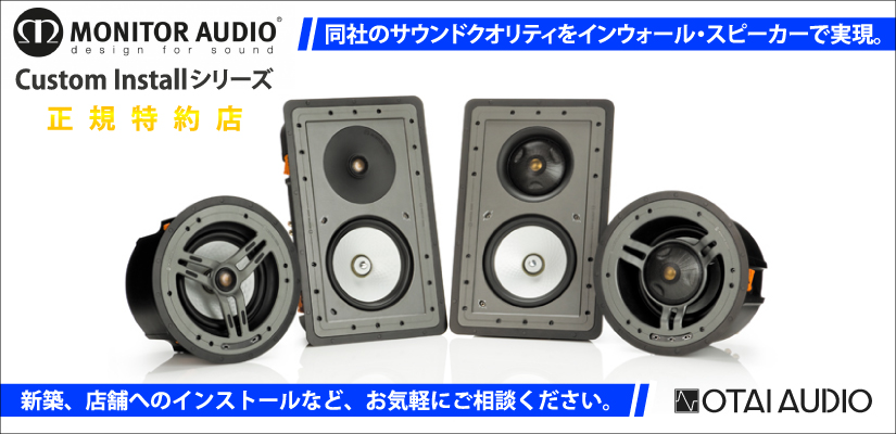 Monitor Audio「CUSTOM INSTALLシリーズ」