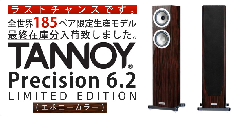 TANNOY Precision 6.2LE