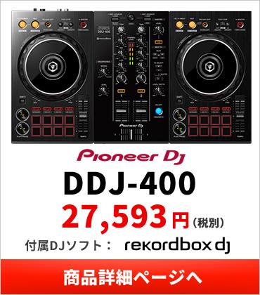 DDJ-400商品詳細ページへリンク