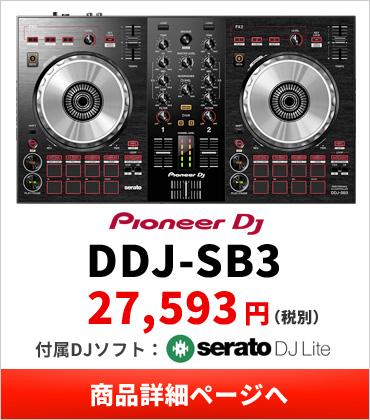 DDJ-SB3商品詳細ページへリンク