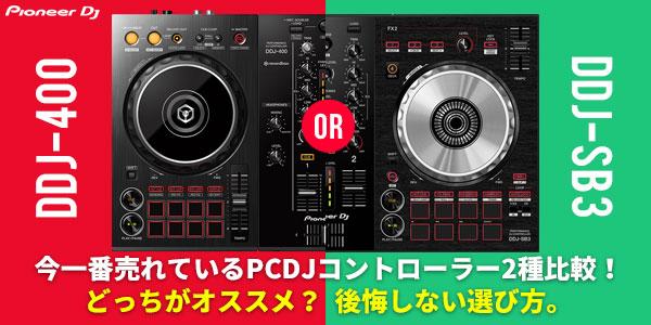 Pioneer DJ DDJ-400 / DDJ-SB2 今一番売れているPCDJコントローラー2種をビシッと比較!