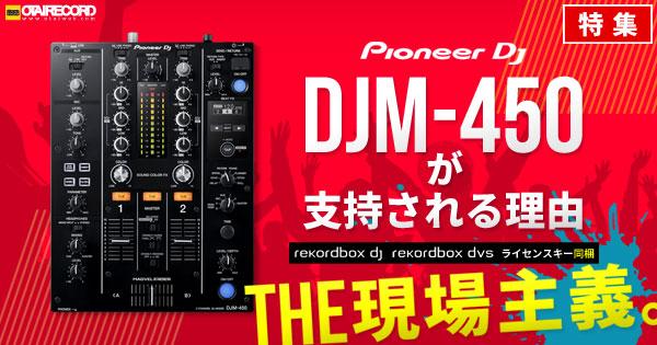 DJM-450が支持される理由、徹底分析特集!