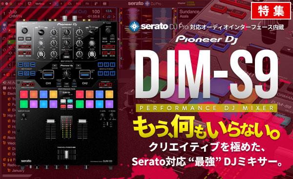 DJM-S9徹底分析!
