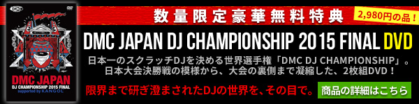 DMC DJ CHAMPIONSHIP 2015 FINAL DVD