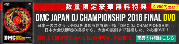 DMC DJ CHAMPIONSHIP FINAL DVD
