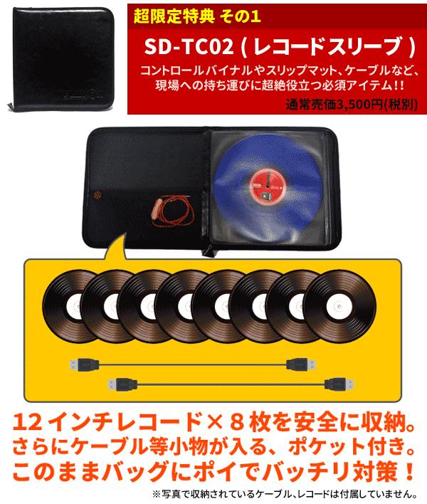 超限定特典その1 レコードスリーブ SD-TC02
