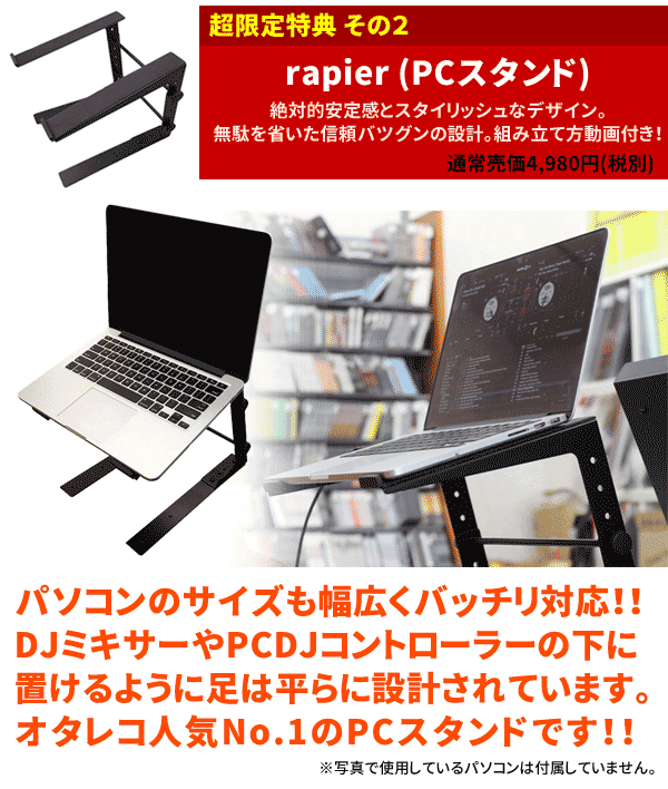 超限定特典その2 PCスタンド rapier