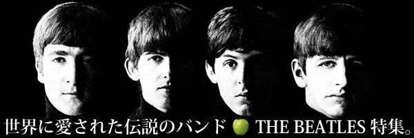 THE BEATLES 特集!