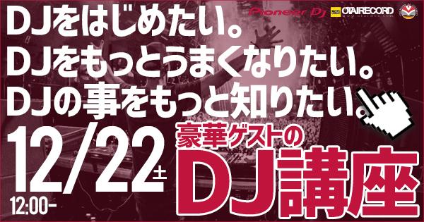 【12月22日】Pioneer DJ presents 初心者・未経験者必見、rekordboxを使ったDJ体験会