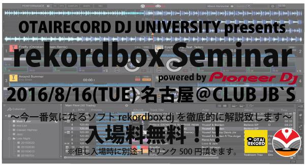 rekordbox�Z�~�i�[