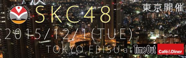 SKC48 TOKYO Vol.1