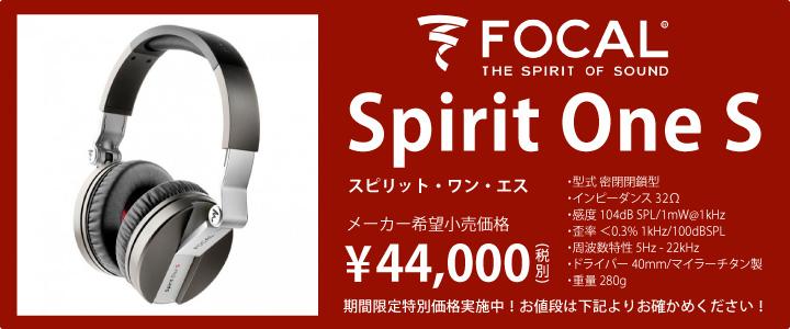 Focal Spirit One S
