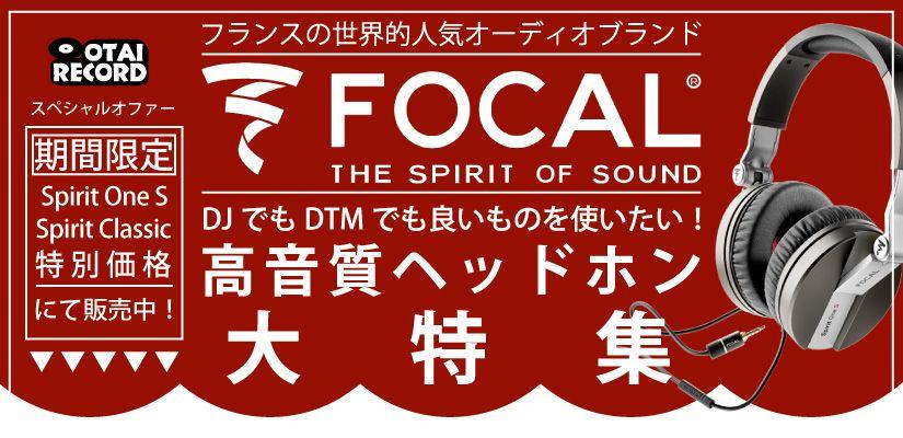 FOCAL SPIRIT