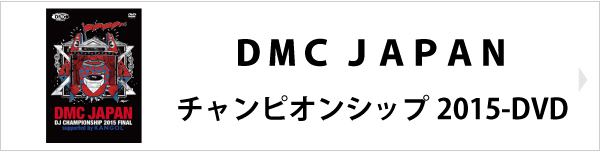 DMC(DVD)DMC JAPAN DJ CHAMPIONSHIP 2015