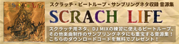 SCRATCH LIFE無料プレゼント!