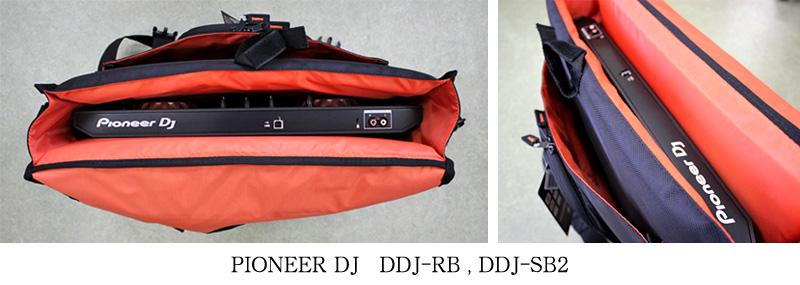 DDJ-RB,DDJ-SB2に最適なバッグ