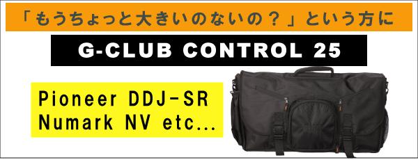 GATOR/PCDJコントローラー用バッグ/G-CLUB CONTROL 25