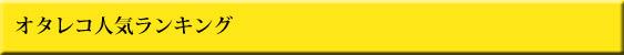 オタレコヘッドホン人気ランキング