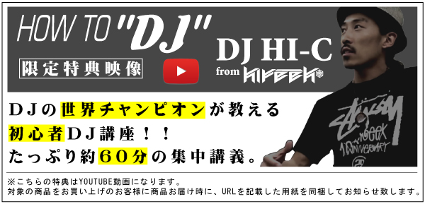 HOW TO DJ講座