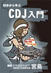 DJ 宮島 初歩から学ぶCDJ入門