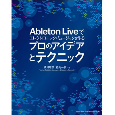 商品詳細 : Ableton Liveでエレクトロニック・ミュージックを作るプロのアイデアとテクニック(本+音源CD付)