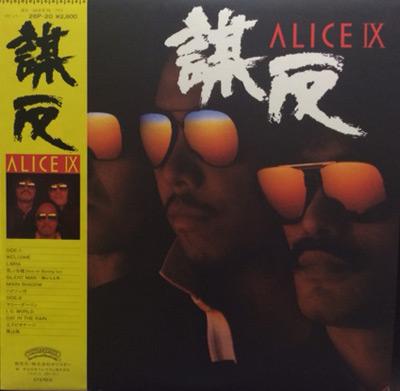 USED・中古】 Alice(アリス)(LP)...