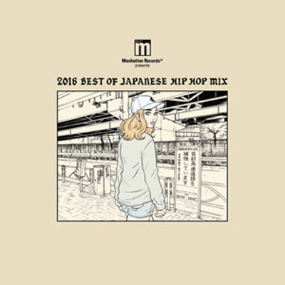 商品詳細 : V.A. (MIXCD)  2016 BEST OF JAPANESE HIP HOP MIX