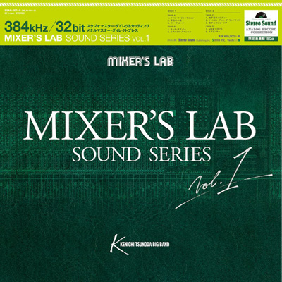 商品詳細 : MIXER'S LAB SOUND SERIES VOL.1(2LP/45回転盤/180g重量盤) STEREO SOUNDS ANALOG RECORD COLLECTION【高音質!限定重量盤】