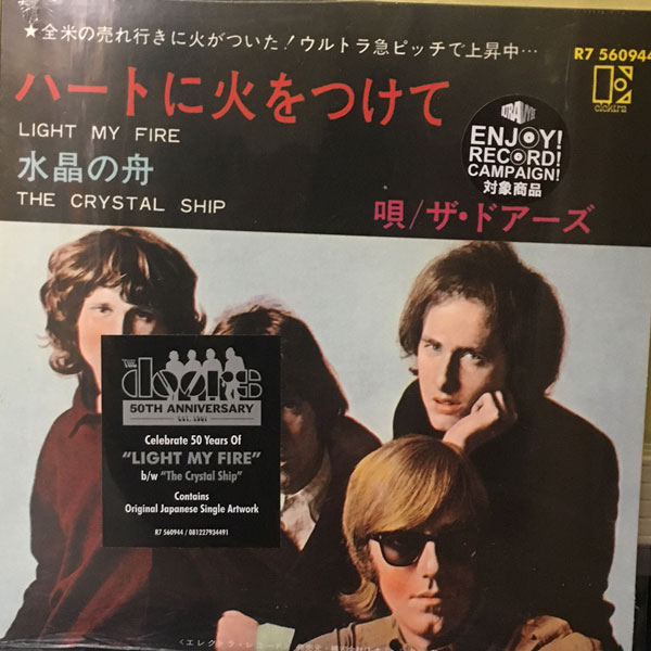商品詳細 : THE DOORS (7inch) LIGHT MY FIRE