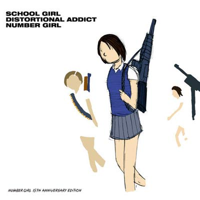商品詳細 : 【祝・再結成!】NUMBER GIRL(LP/180g重量盤) SCHOOL GIRL DISTORTIONAL ADDICT
