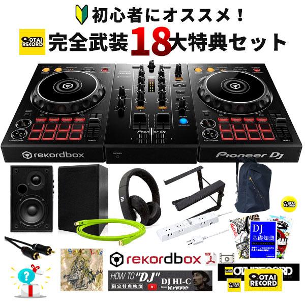 商品詳細 : 【台数限定】DDJ-400初心者DJ完全武装18大特典セット(506/Voyage/Lamia/Rapier/TAP-B40W/d+USB B 0.7/G-Club/ChromaCapsFader/YUBZTravelLight/PassportWallet/オタレコステッカー2種/ScratchLife/How to DJ/rekordbox実践マニュアル/DJはじめました/DJ初心者ガイド)