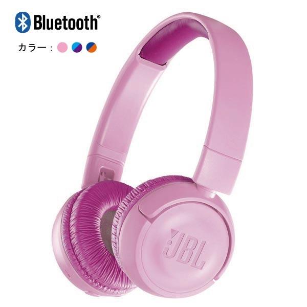商品詳細 : JBL/子供用オンイヤーヘッドホン/JBL JR300BT
