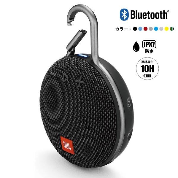 商品詳細 : JBL/ポータブルスピーカー/CLIP 3【IPX7防水/国内正規品/全6色】