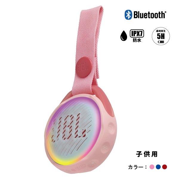 商品詳細 : JBL/ポータブルスピーカー/JR POP【Bluetooth/IPX7防水/国内正規品/全3色/キッズ用】