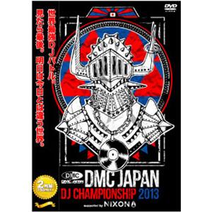 DMC JAPAN CHAMPIONSHIP 2013 FINAL