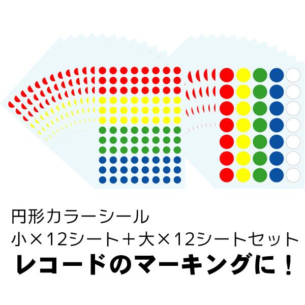 商品詳細 : アクセサリー/カラーシール(円形)2種24シートセット★レコードのマーキングにオススメ!