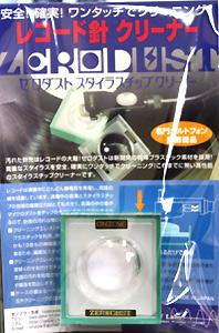 商品詳細 : ONZOW Labo/レコード針クリーナー/ゼロダスト スタイラス チップクリーナー