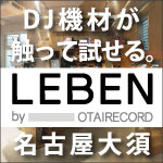 LEBEN by OTAIRECORD